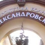 Bulgaria's Aleksandrovska Hospital makes 2 successful kidney transplantations