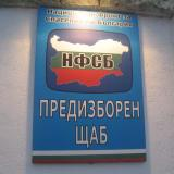 Bulgaria's NFSB to file election ticket at CEC