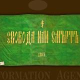 Picture: Focus Information AgencyFOCUS News Agency presents Bulgarian military flags: Flag of Ivan Tsonchev's detachment