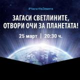 Georgi Stefanov, WWF: Nearly 100 municipalities will participate in the Earth Hour initiative