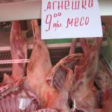 Price of lamb in Bulgaria's Burgas BGN 11 to BGN 11.99