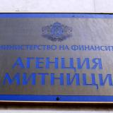 Bulgarian customs official pressed charges for bribery