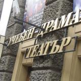 Bulgaria President to be guest at NATFIZ on World Theatre Day
