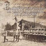 Bulgarian Military Marches of Glory and Honour book is presented in Bulgaria's Kardzhali