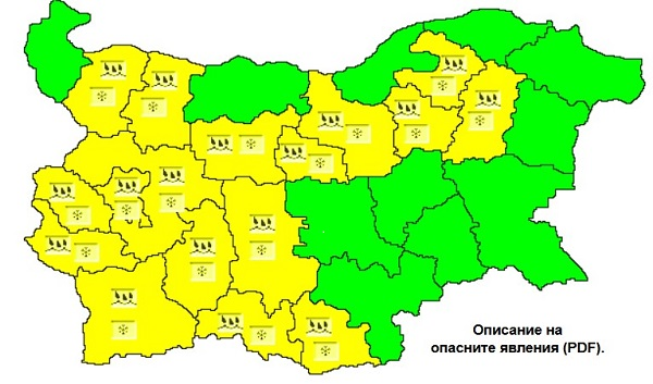 NIMH: Code Yellow warning for dangerous weather in place in 17 Bulgarian regions