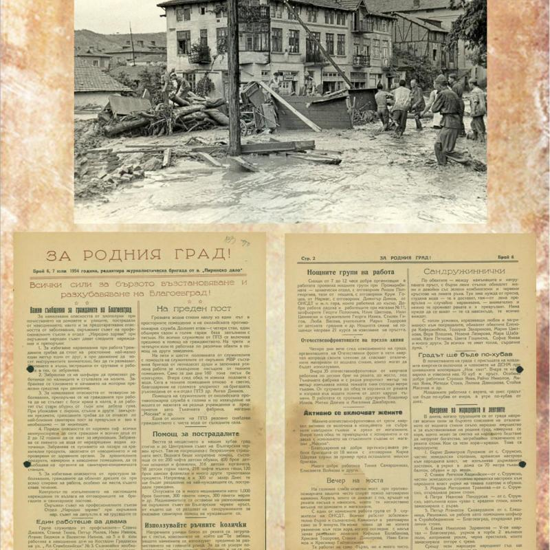 Bulgarian municipality of Blagoevgrad marks 60 years since devastating flood