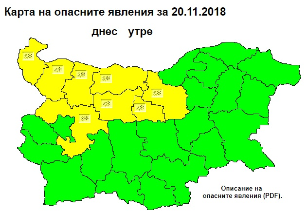 Warning for snow and frost in 8 Bulgarian regions