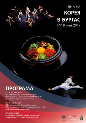 Burgas: On 17 and 18 May, the city will host a two-day festival dedicated to South Korean culture