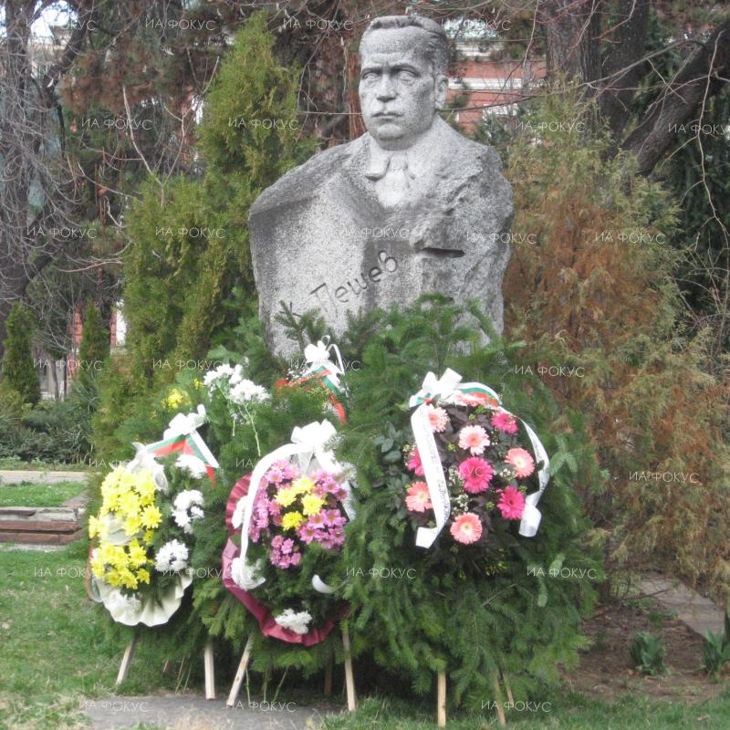 Bulgarian town of Kyustendil commemorated Dmitar Peshev.